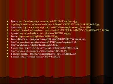 Купец - http://factsabout.ru/wp-content/uploads/2012/04/Kupechestvo.jpg http:...