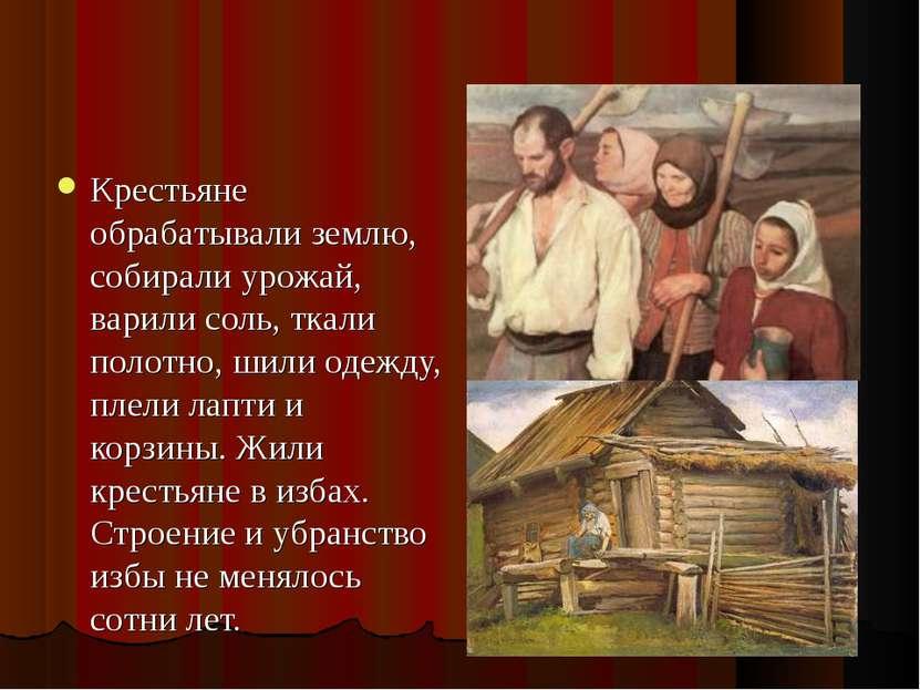 Крестьяне обрабатывали землю, собирали урожай, варили соль, ткали полотно, ши...