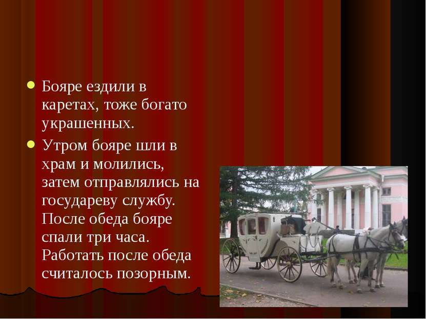 Бояре ездили в каретах, тоже богато украшенных. Утром бояре шли в храм и моли...