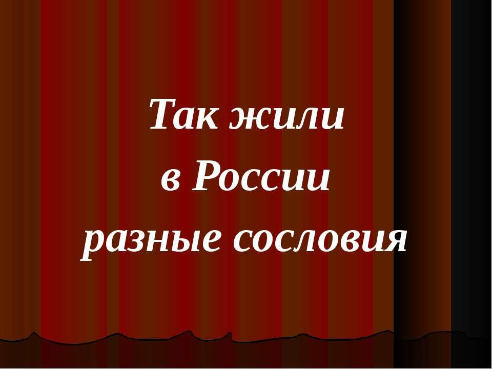 Так жили в России разные сословия