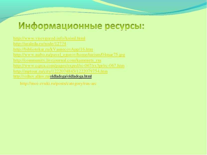 http://www.vnovgorod.info/kreml.html http://uraledu.ru/node/12774 http://bibl...