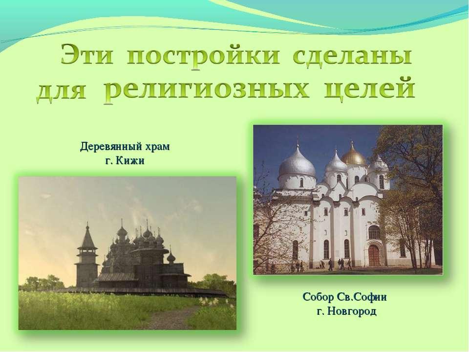 Деревянный храм г. Кижи Собор Св.Софии г. Новгород