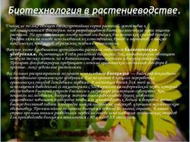 Ученые не только создают высокоурожайные сорта растений, устойчивые к неблаго...