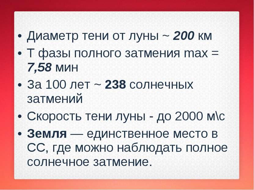 Диаметр тени от луны ~ 200 км T фазы полного затмения max = 7,58 мин За 100 л...