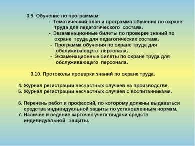 3.9. Обучение по программам: - Тематический план и программа обучения по охра...