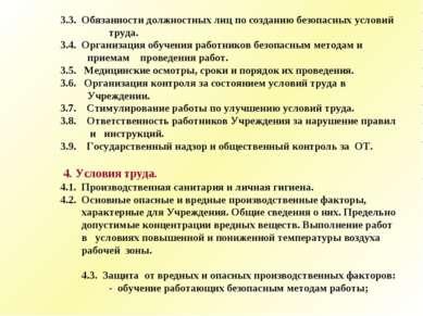 3.3. Обязанности должностных лиц по созданию безопасных условий труда. 3.4. О...