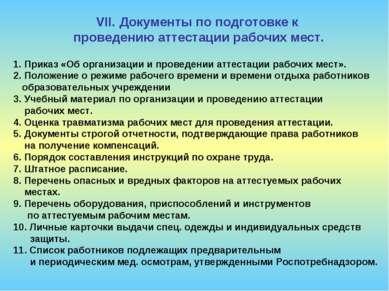 VII. Документы по подготовке к проведению аттестации рабочих мест. 1. Приказ ...