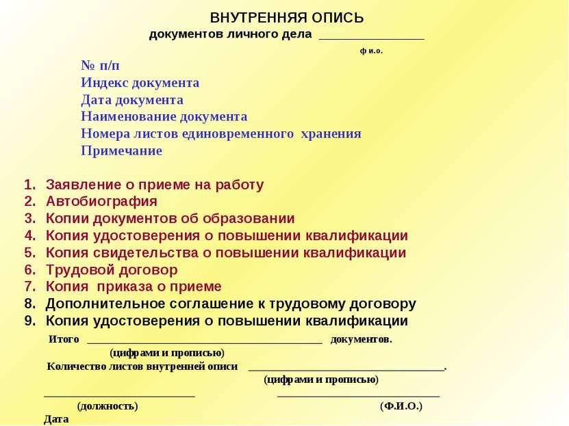 ВНУТРЕННЯЯ ОПИСЬ документов личного дела _______________ ф и.о. № п/п Индекс ...