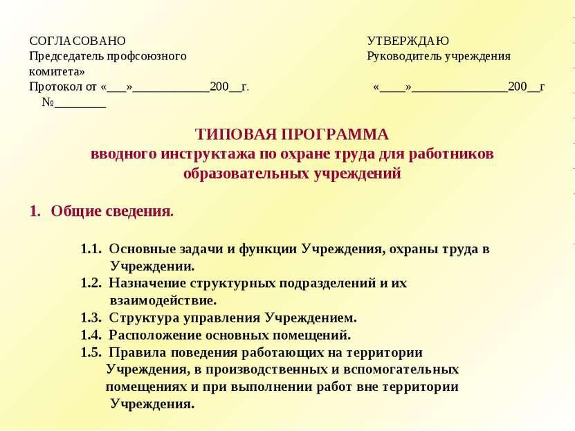 СОГЛАСОВАНО УТВЕРЖДАЮ Председатель профсоюзного Руководитель учреждения комит...