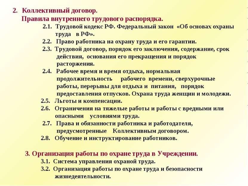 Коллективный договор. Правила внутреннего трудового распорядка. 2.1. Трудовой...