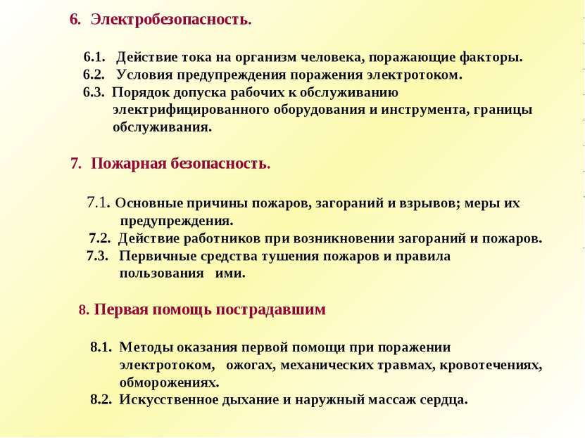 6. Электробезопасность. 6.1. Действие тока на организм человека, поражающие ф...