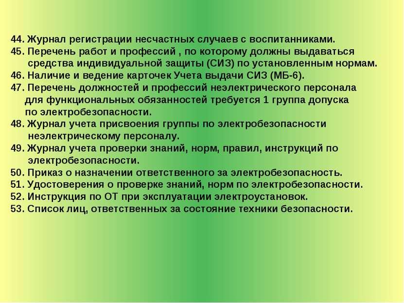 44. Журнал регистрации несчастных случаев с воспитанниками. 45. Перечень рабо...