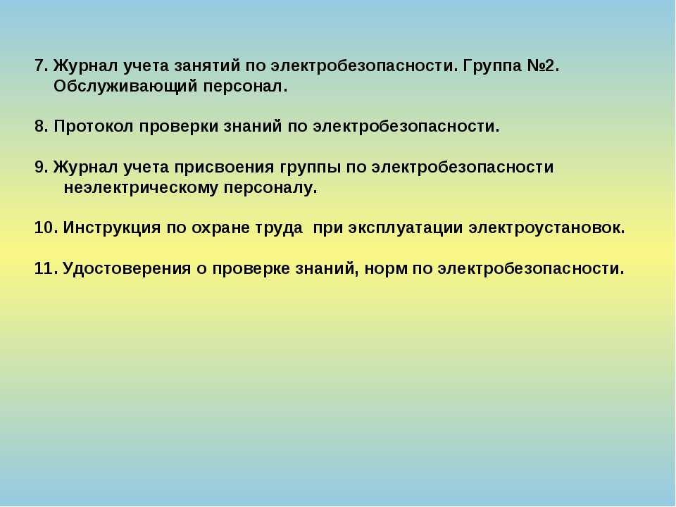7. Журнал учета занятий по электробезопасности. Группа №2. Обслуживающий перс...