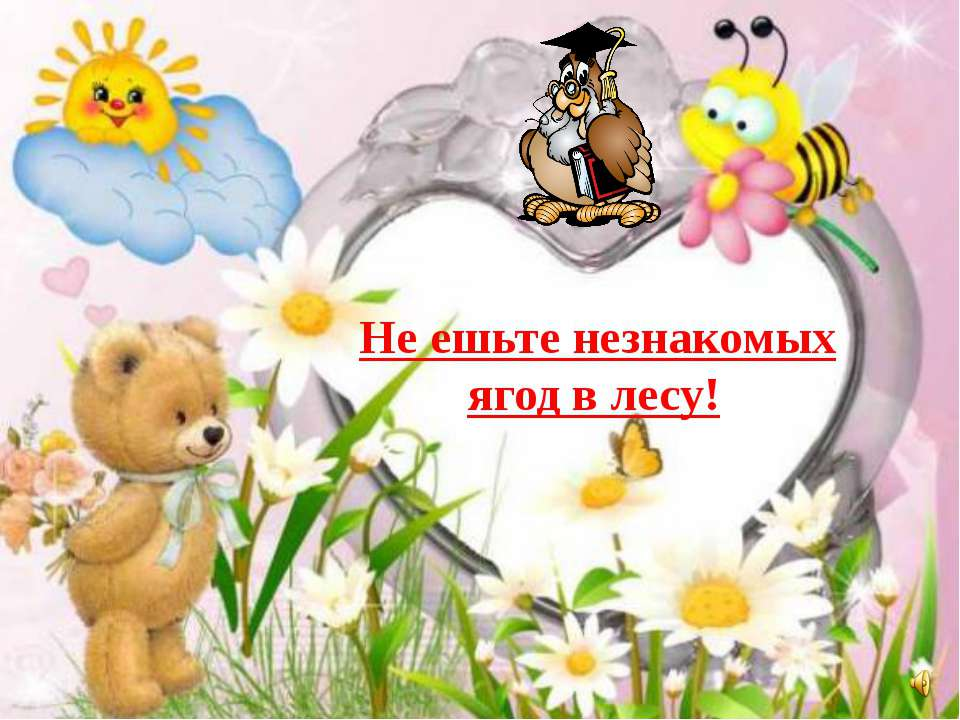 Авторы: Озорнова О.П., МОУ «СОШ №55» г. Саратова Щедрова Е.В., МДОУ №16 г. Се...