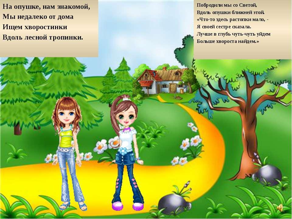 На опушке, нам знакомой, Мы недалеко от дома Ищем хворостинки Вдоль лесной тр...