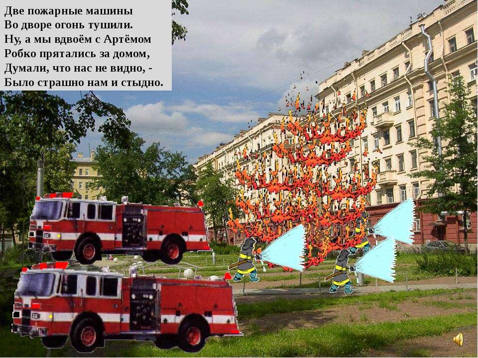 Две пожарные машины Во дворе огонь тушили. Ну, а мы вдвоём с Артёмом Робко пр...