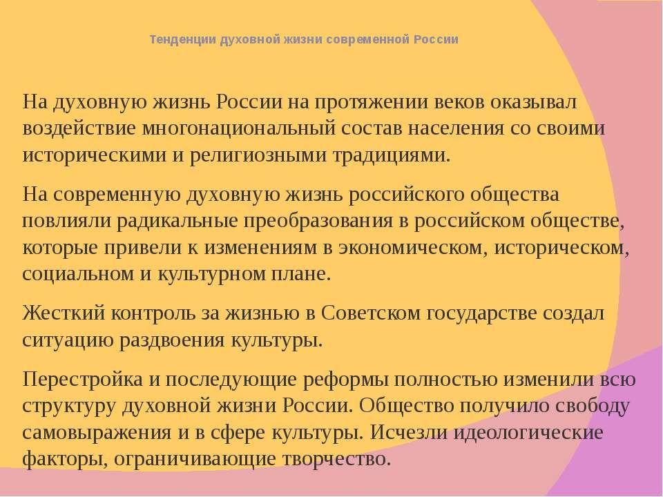 Тенденции духовной жизни современной России На духовную жизнь России на протя...