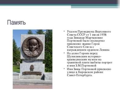 Указом Президиума Верховного Совета СССР от1 июля1958 годаЗ...