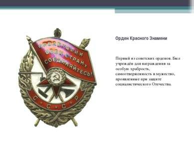 Первый изсоветских орденов. Был учреждён для награждения за особую храб...