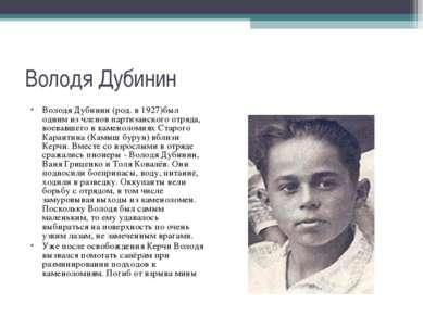 Володя Дубинин (род. в 1927)был одним из членовпартизанского отряда, во...
