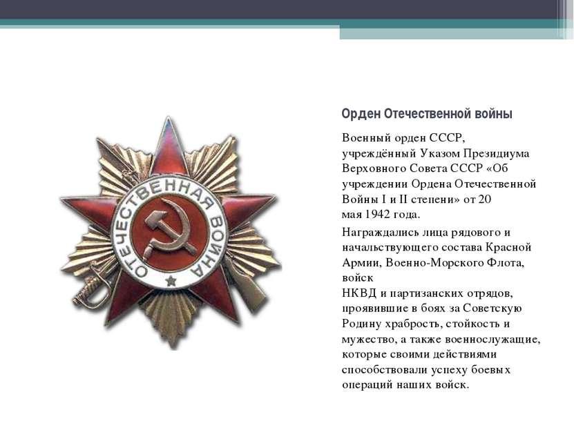 Военный орден СССР, учреждённыйУказом Президиума Верховного Совета СССР...