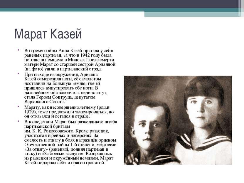 Во время войны Анна Казей прятала у себя раненых партизан, за что в1942...