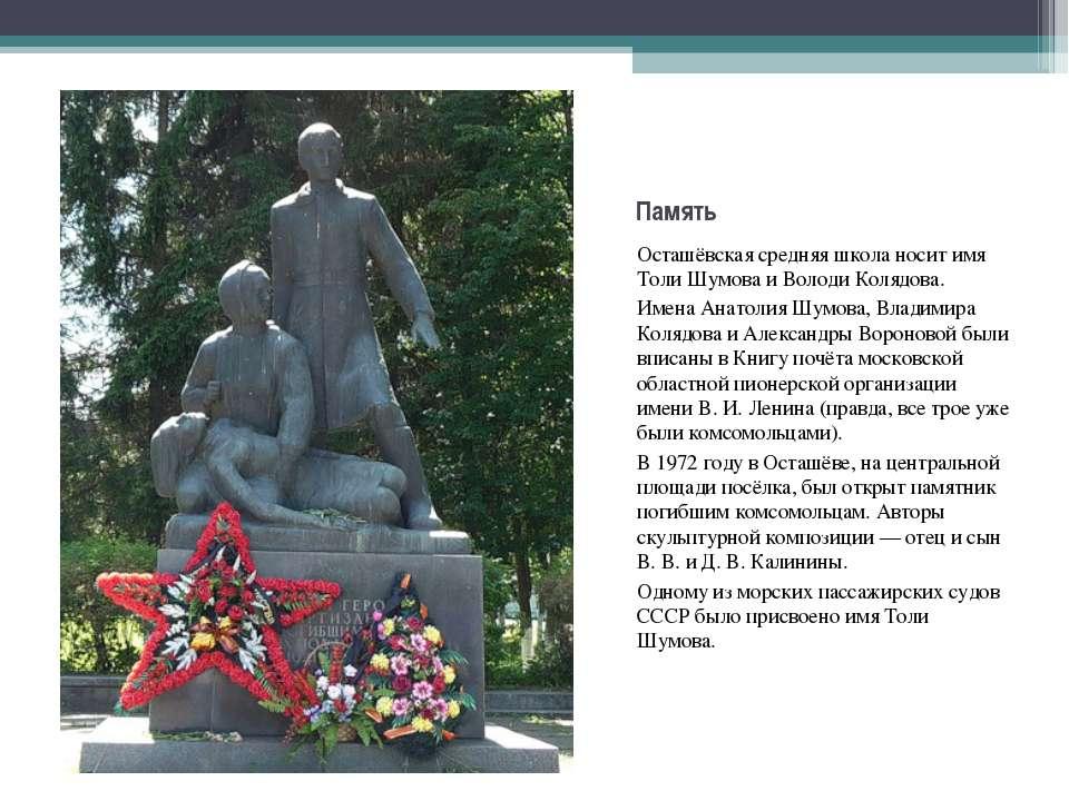 Осташёвская средняя школа носит имя Толи Шумова и Володи Колядова. Осташёвска...