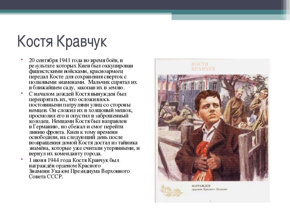 20 сентября 1941 года во время боёв, в результате которыхКиевбыл ...
