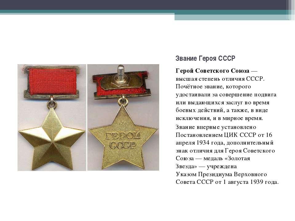 Герой Советского Союза— высшая степень отличияСССР. Почётное зван...