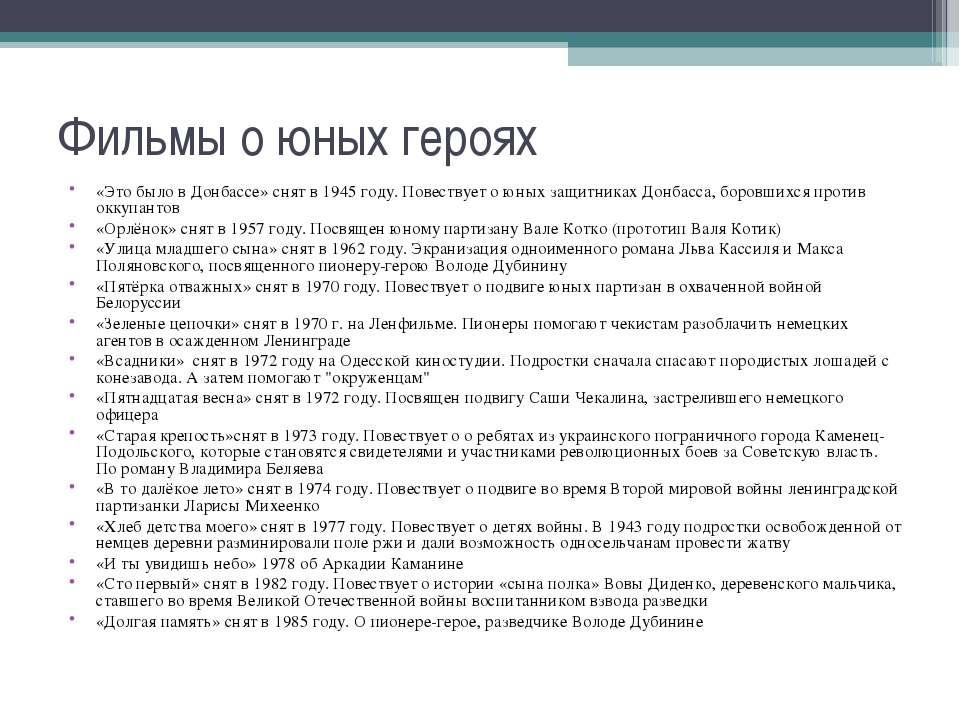 «Это было в Донбассе»снят в1945 году. Повествует о юных защитника...
