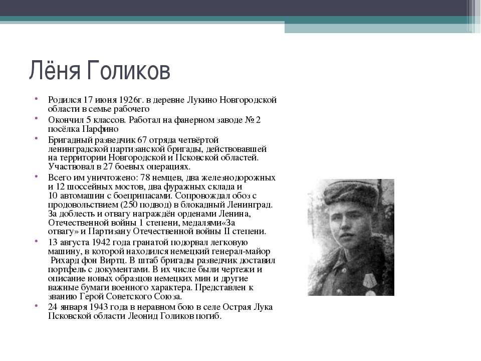 Родился 17 июня 1926г. в деревне Лукино Новгородской области в семье рабочего...