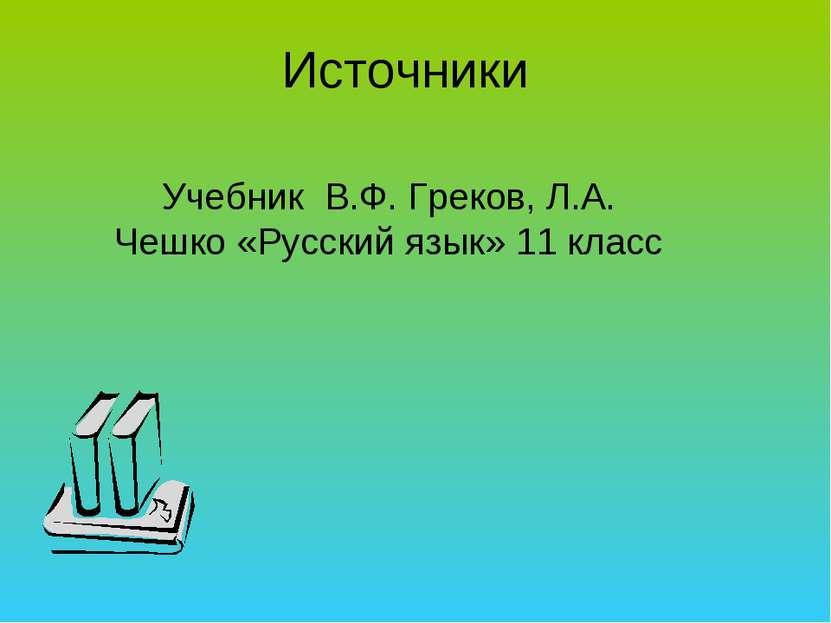 Источники Учебник В.Ф. Греков, Л.А. Чешко «Русский язык» 11 класс