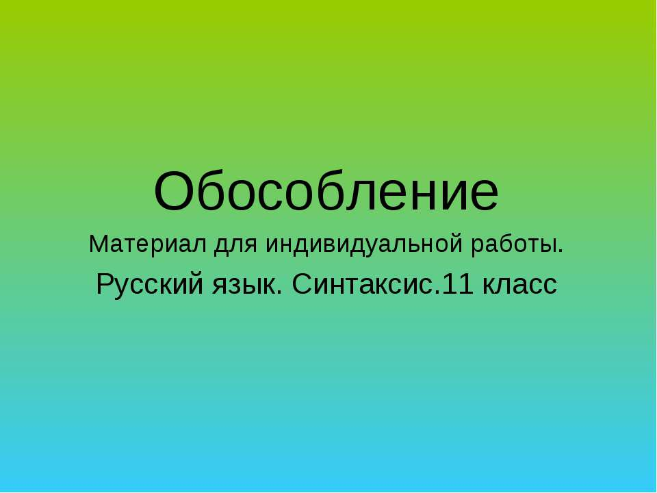 Обособление Материал для индивидуальной работы. Русский язык. Синтаксис.11 класс