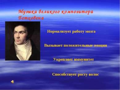 Музыка великого композитора Бетховена Нормализует работу мозга Вызывает полож...