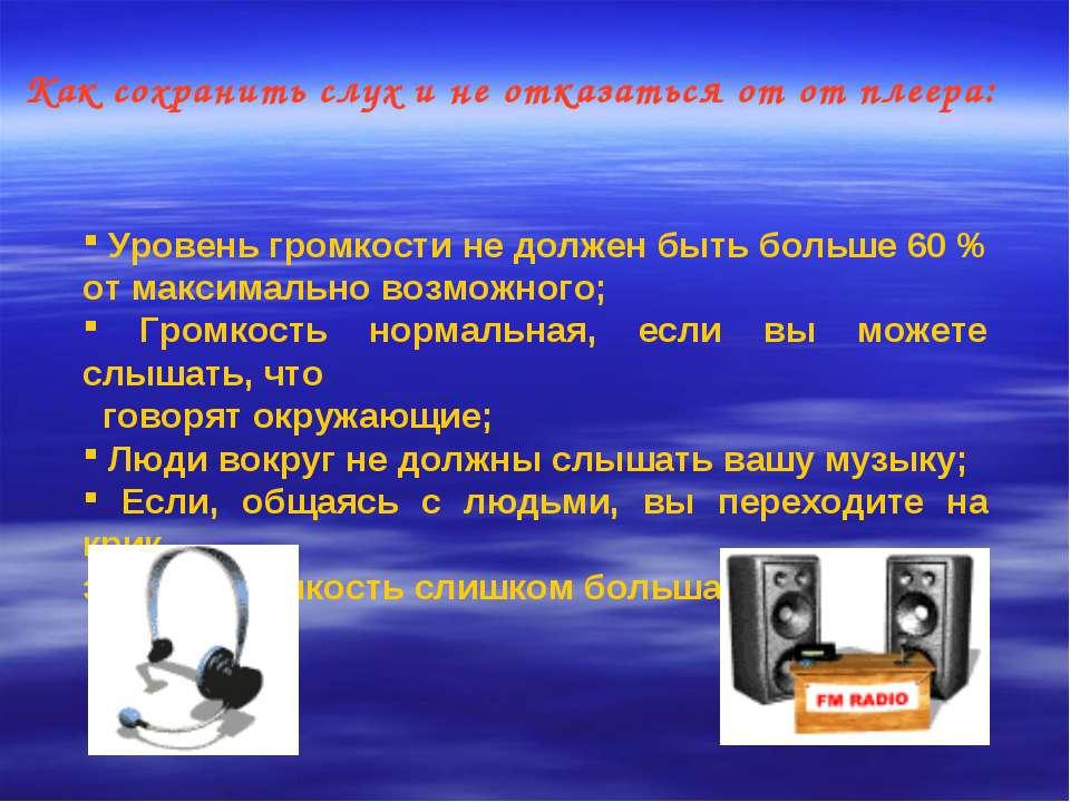 Как сохранить слух и не отказаться от от плеера: Уровень громкости не должен ...