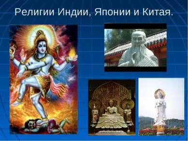 Религии Индии, Японии и Китая.