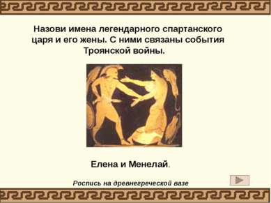 Спартанцы, как и все греки, почитали богов. С какими занятиями жителей страны...
