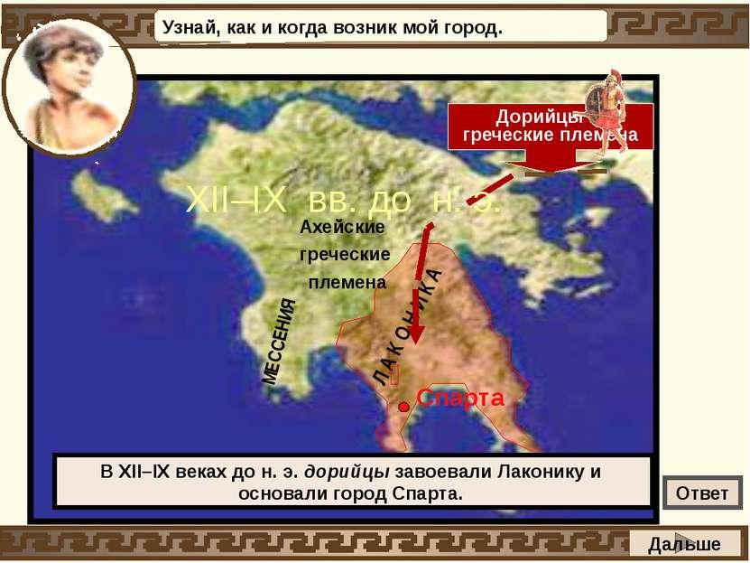 МЕССЕНИЯ Л А К О Н И К А Спарта ХII–IX вв. до н. э. В XII–IX веках до н. э. д...