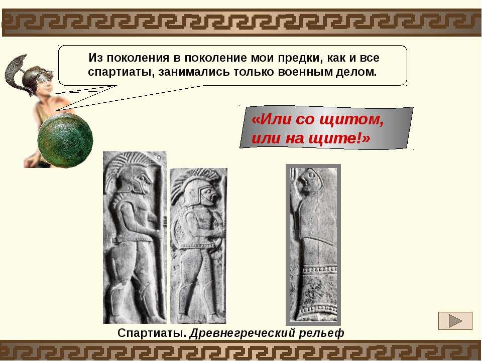 Спартиаты. Древнегреческий рельеф Объясни, почему женщины так напутствовали в...
