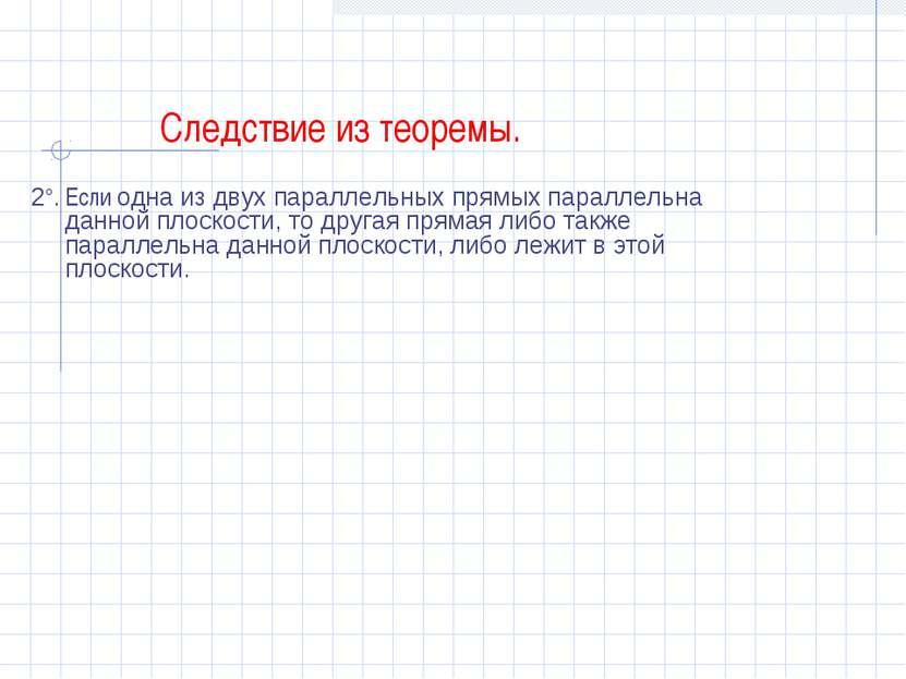 Следствие из теоремы. 2°. Если одна из двух параллельных прямых параллельна д...