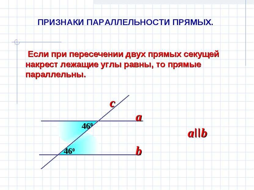 Если при пересечении двух прямых секущей накрест лежащие углы равны, то прямы...