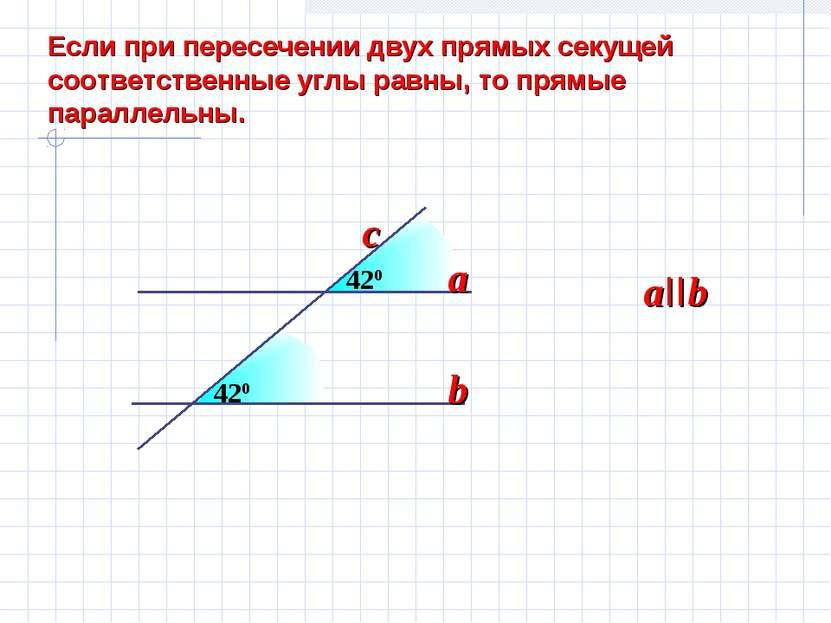 420 Если при пересечении двух прямых секущей соответственные углы равны, то п...