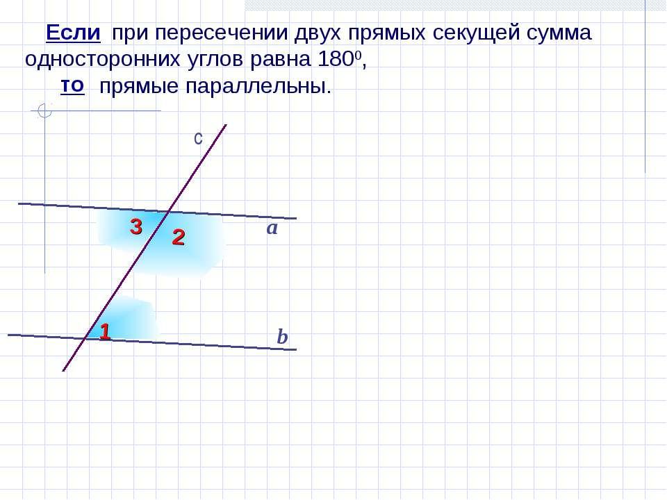 при пересечении двух прямых секущей сумма односторонних углов равна 1800, пря...