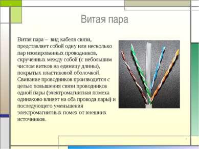 * Витая пара Витая пара – вид кабеля связи, представляет собой одну или неско...