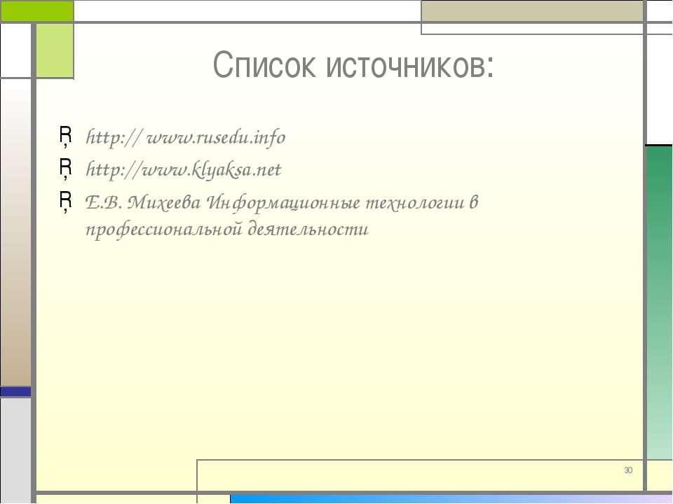 Список источников: http:// www.rusedu.info http://www.klyaksa.net Е.В. Михеев...