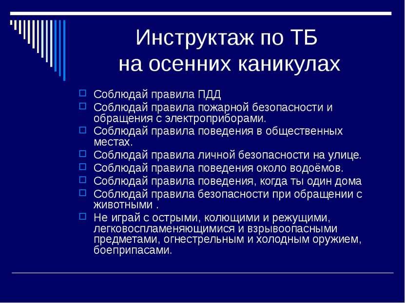 Инструктаж по ТБ на осенних каникулах Соблюдай правила ПДД Соблюдай правила п...
