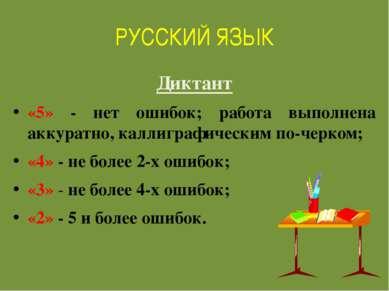 РУССКИЙ ЯЗЫК Диктант «5» - нет ошибок; работа выполнена аккуратно, каллиграфи...