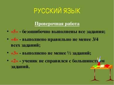 РУССКИЙ ЯЗЫК Проверочная работа «5» - безошибочно выполнены все задания; «4» ...
