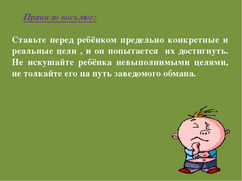 Правило восьмое: Ставьте перед ребёнком предельно конкретные и реальные цели ...