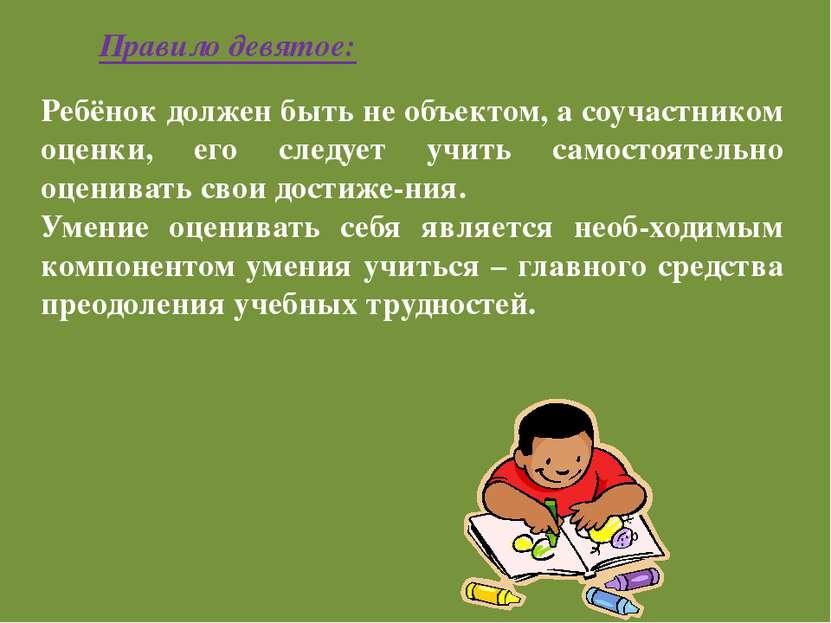 Правило девятое: Ребёнок должен быть не объектом, а соучастником оценки, его ...